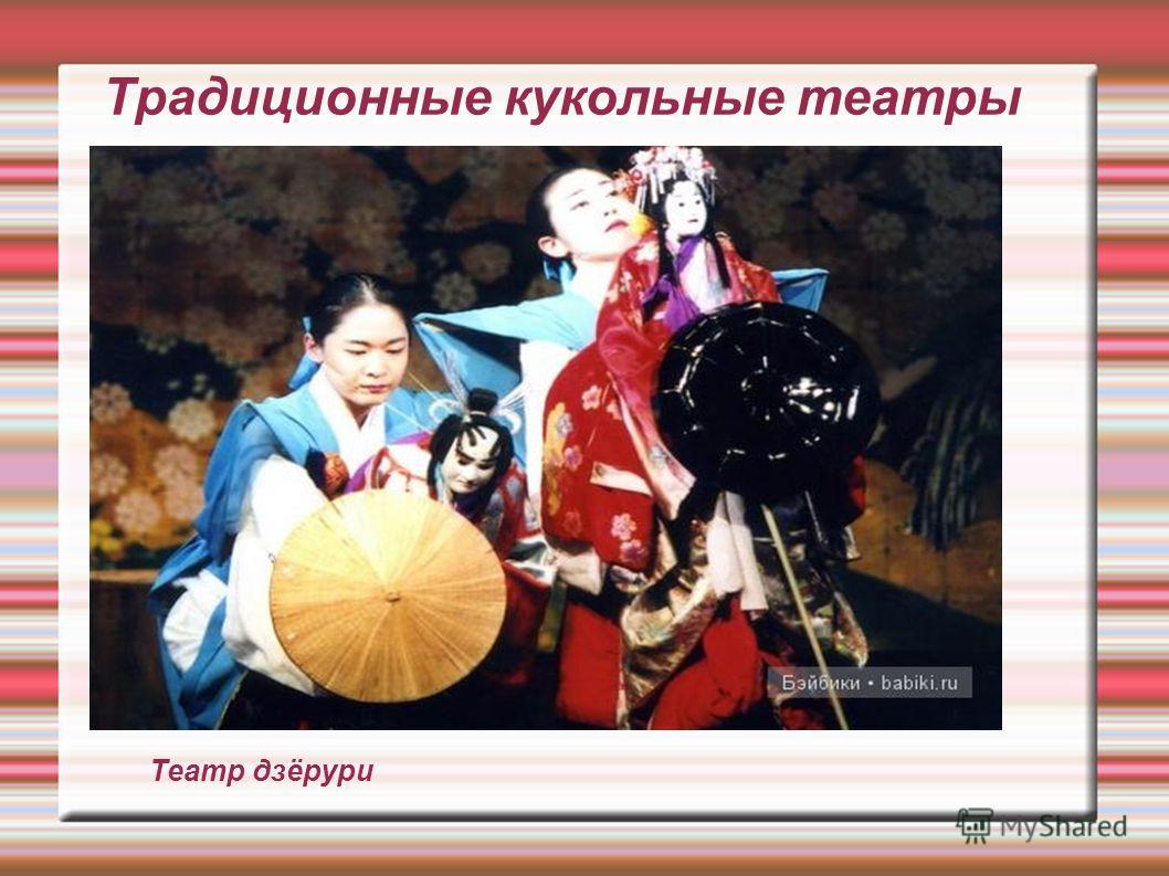 Традиционные кукольные театры Театр дзёрури