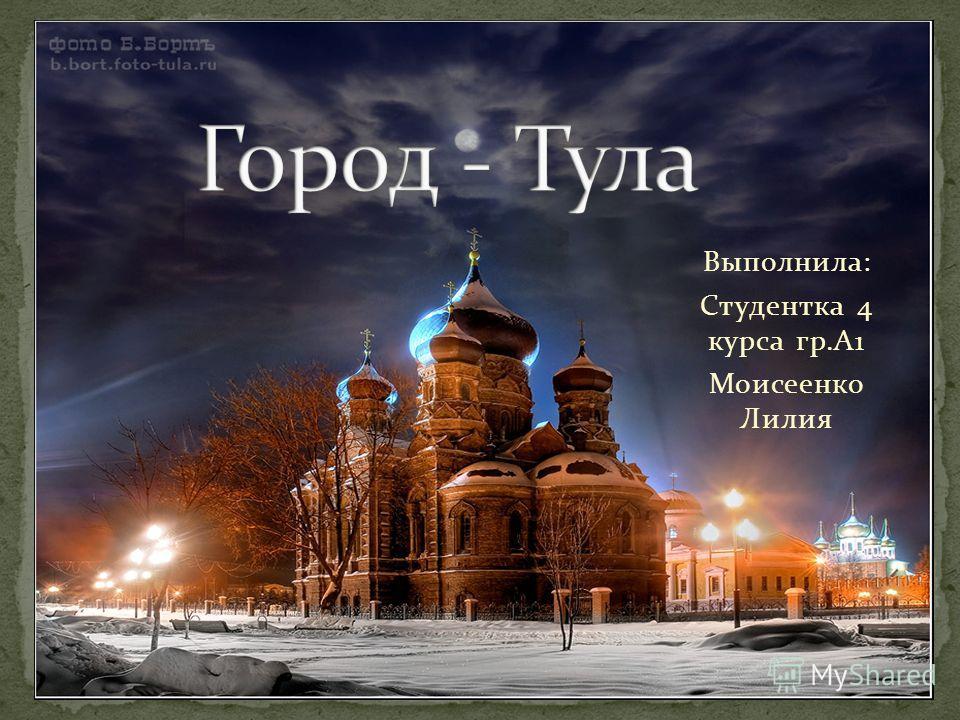 Выполнила: Студентка 4 курса гр.А1 Моисеенко Лилия