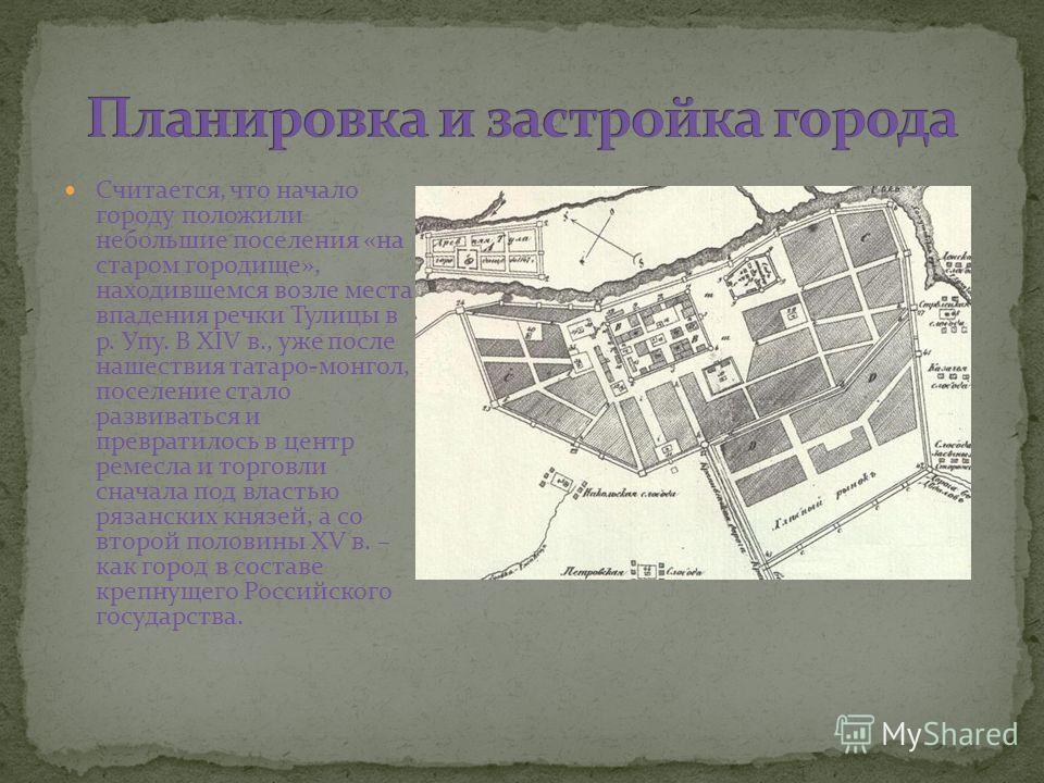 Считается, что начало городу положили небольшие поселения «на старом городище», находившемся возле места впадения речки Тулицы в р. Упу. В XIV в., уже после нашествия татаро-монгол, поселение стало развиваться и превратилось в центр ремесла и торговл