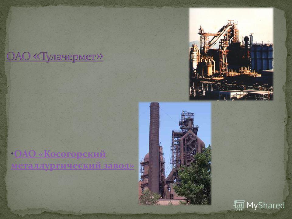 ОАО «Косогорский металлургический завод»ОАО «Косогорский металлургический завод»