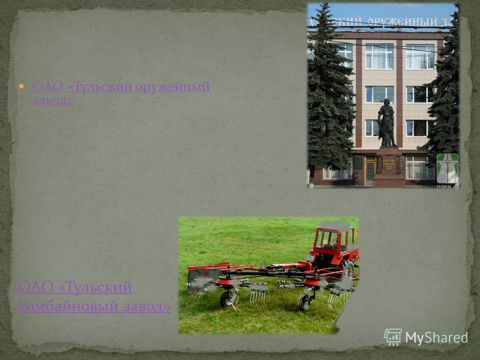 ОАО «Тульский оружейный завод» ОАО «Тульский оружейный завод» ОАО «Тульский комбайновый завод»