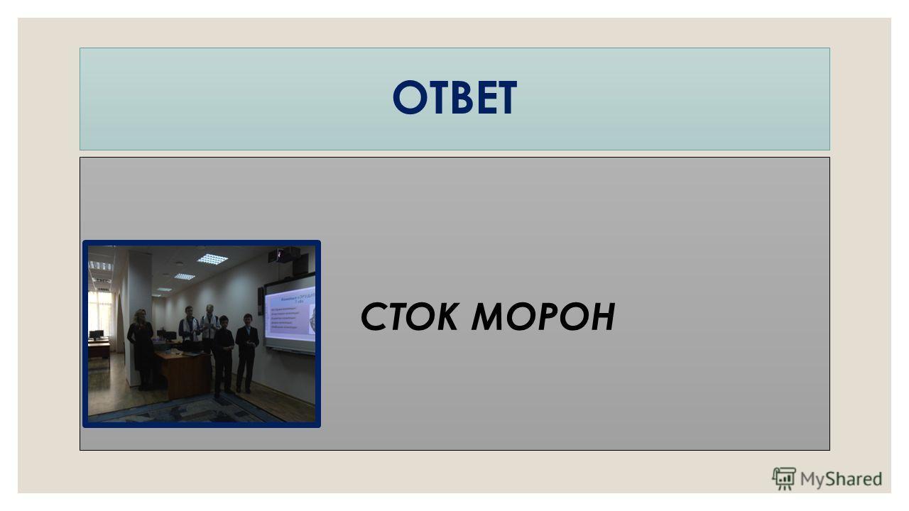 ОТВЕТ СТОК МОРОН