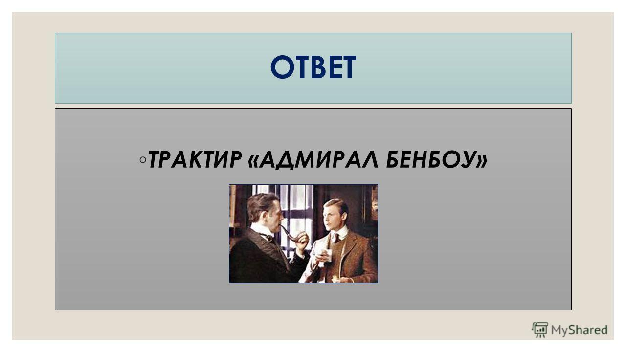 ОТВЕТ ТРАКТИР «АДМИРАЛ БЕНБОУ»