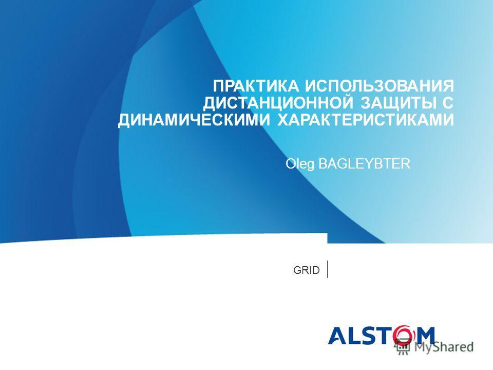 Oleg BAGLEYBTER ПРАКТИКА ИСПОЛЬЗОВАНИЯ ДИСТАНЦИОННОЙ ЗАЩИТЫ С ДИНАМИЧЕСКИМИ ХАРАКТЕРИСТИКАМИ GRID