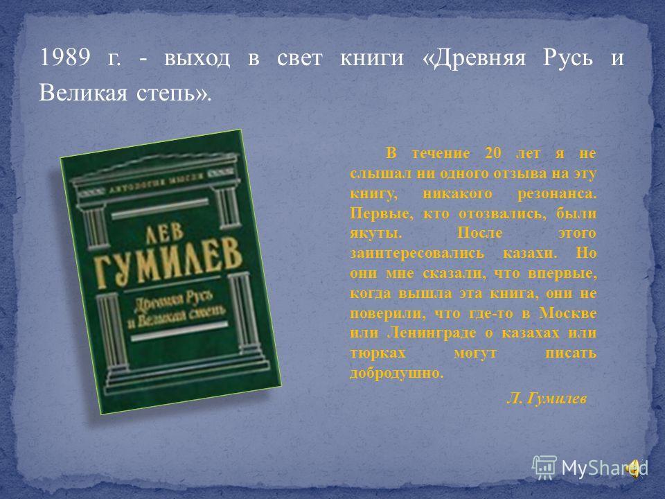1987 г., конец - 1988 г., начало - снятие запрета на публикацию работ Л. Н. Гумилёва. 1989г. - выход в свет книги «Этногенез и биосфера Земли»
