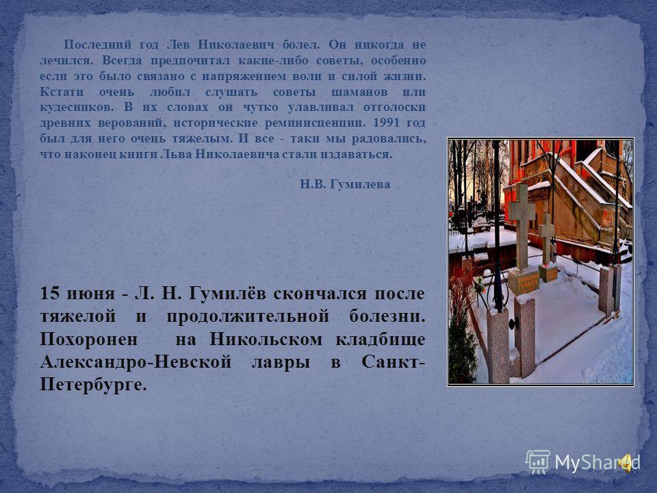 1992 г. - выход в свет книги «От Руси до России» (в дальнейшем название изменено - «От Руси к России»).