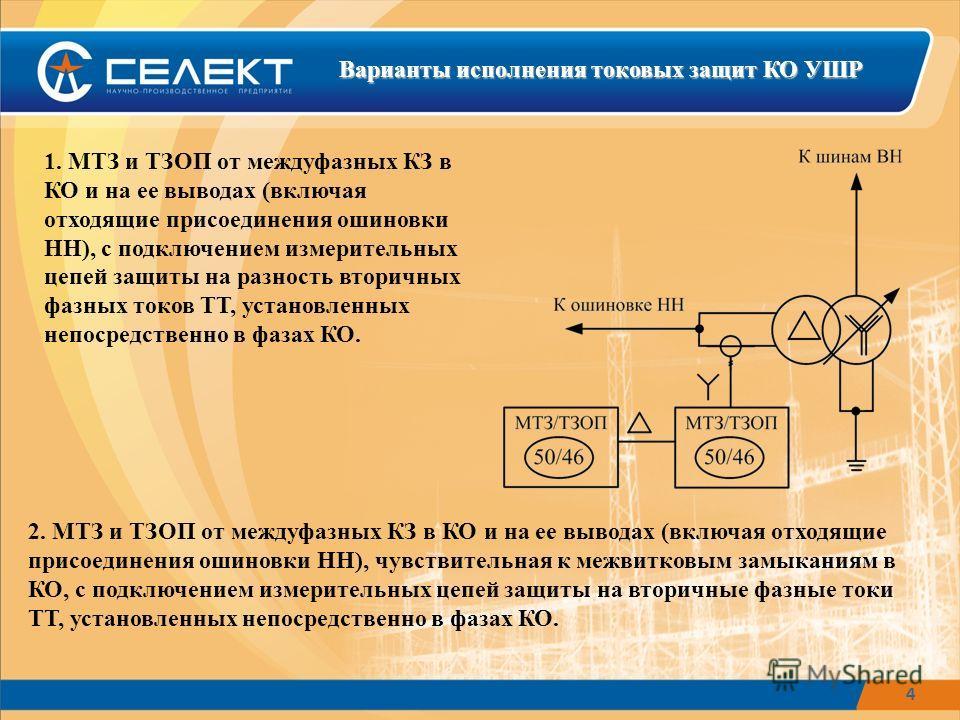 4 Варианты исполнения токовых защит КО УШР 2. МТЗ и ТЗОП от междуфазных КЗ в КО и на ее выводах (включая отходящие присоединения ошиновки НН), чувствительная к межвитковым замыканиям в КО, с подключением измерительных цепей защиты на вторичные фазные