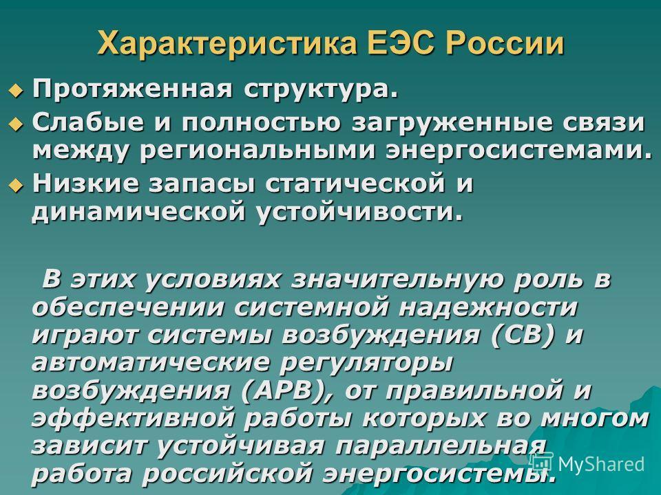 Характеристика ЕЭС России Протяженная структура. Протяженная структура. Слабые и полностью загруженные связи между региональными энергосистемами. Слабые и полностью загруженные связи между региональными энергосистемами. Низкие запасы статической и ди