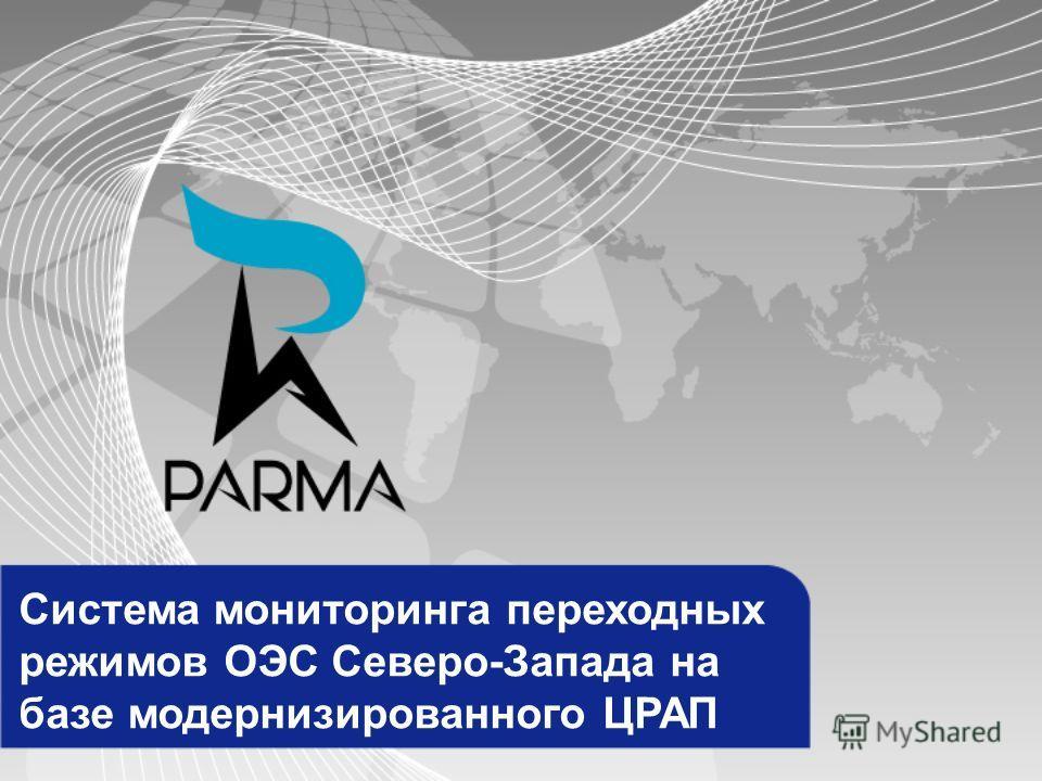 Система мониторинга переходных режимов ОЭС Северо-Запада на базе модернизированного ЦРАП