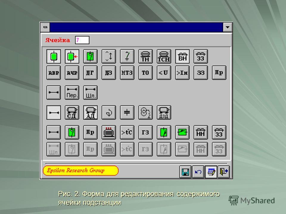 Рис. 2. Форма для редактирования содержимого ячейки подстанции