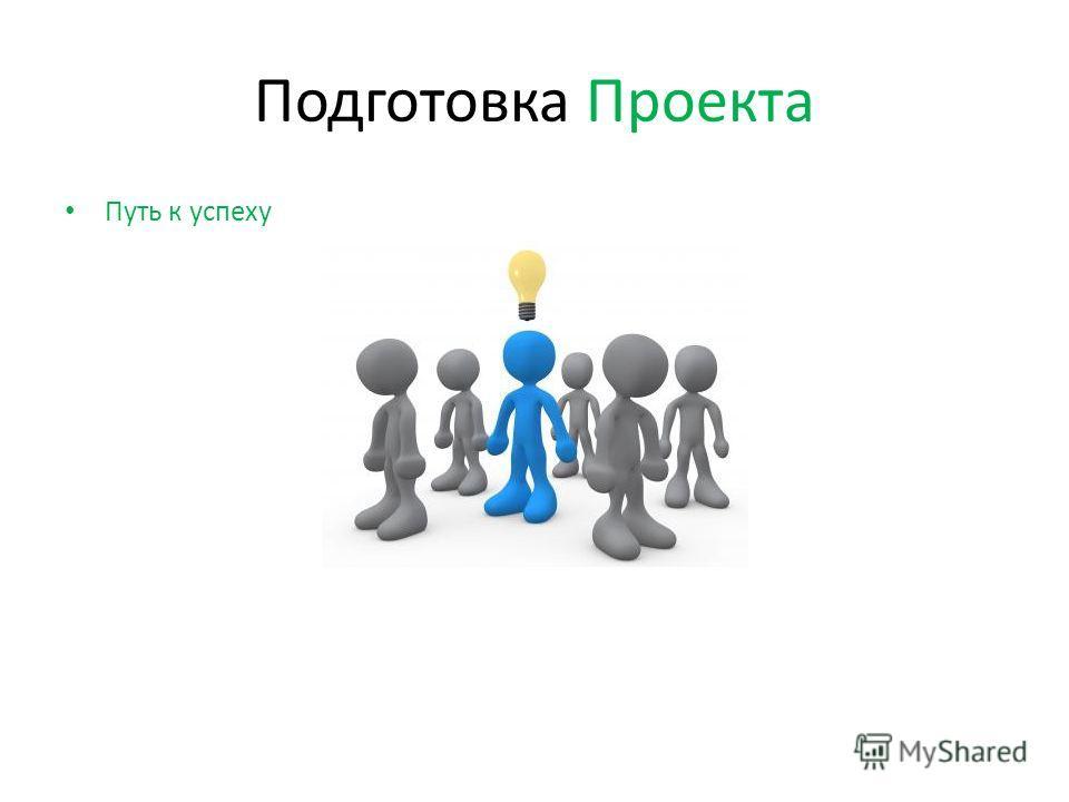 Подготовка Проекта Путь к успеху