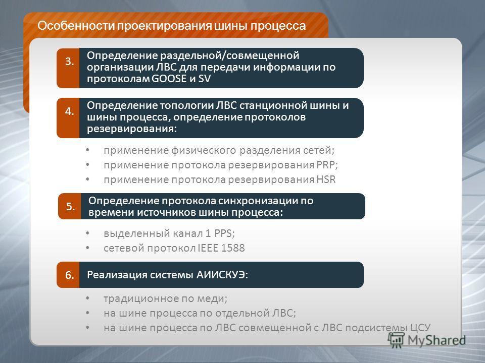 Особенности проектирования шины процесса Определение раздельной/совмещенной организации ЛВС для передачи информации по протоколам GOOSE и SV 3. применение физического разделения сетей; применение протокола резервирования PRP; применение протокола рез
