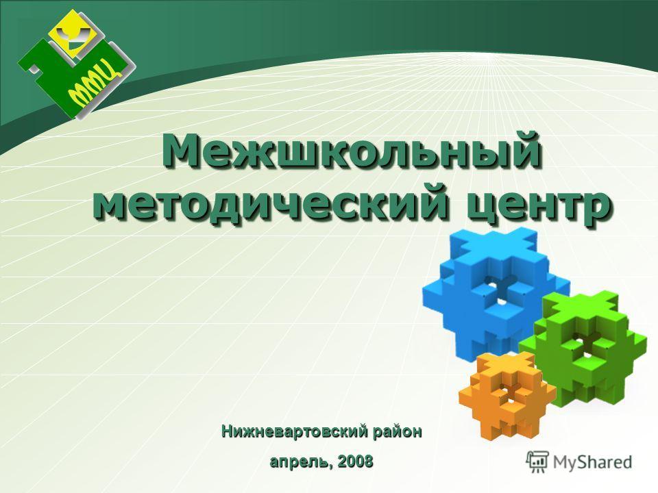 LOGO Межшкольный методический центр Нижневартовский район апрель, 2008
