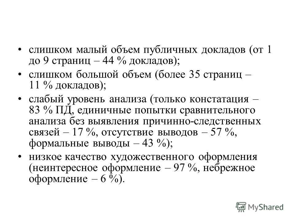 слишком малый объем публичных докладов (от 1 до 9 страниц – 44 % докладов); слишком большой объем (более 35 страниц – 11 % докладов); слабый уровень анализа (только констатация – 83 % ПД, единичные попытки сравнительного анализа без выявления причинн