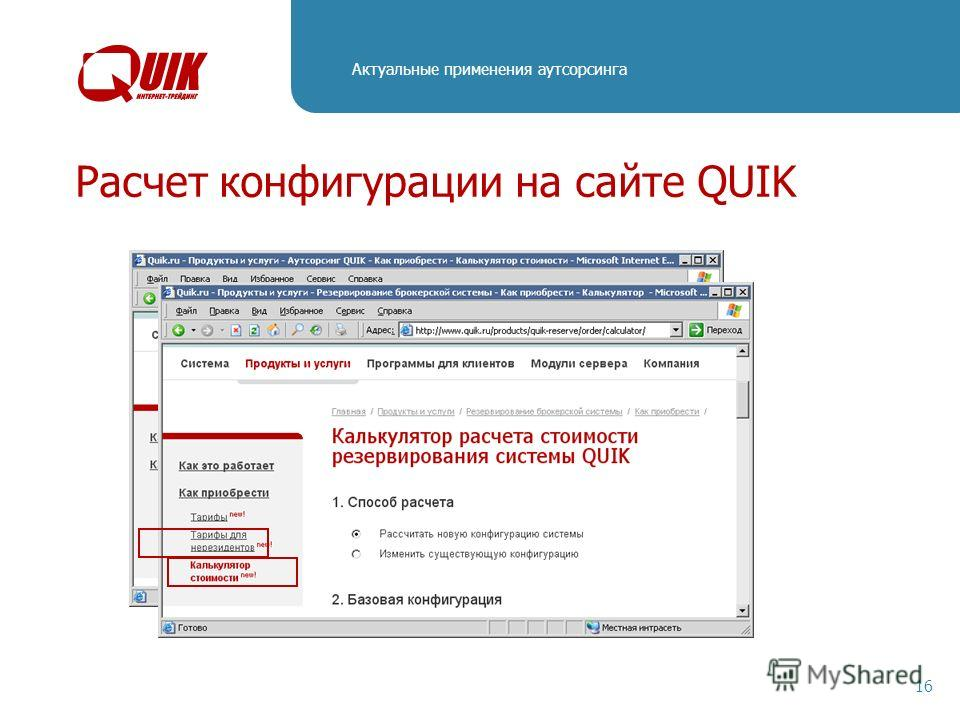Актуальные применения аутсорсинга 16 Расчет конфигурации на сайте QUIK