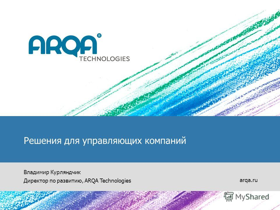 Решения для управляющих компаний Владимир Курляндчик Директор по развитию, ARQA Technologies arqa.ru
