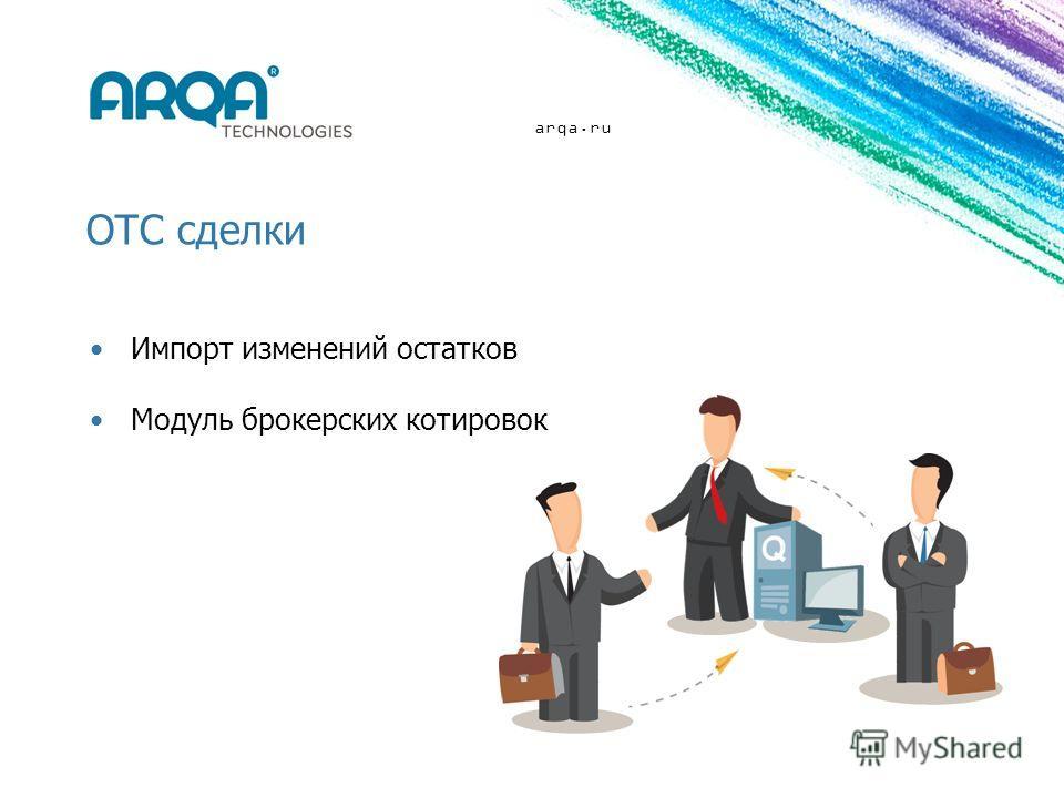 arqa.ru ОТС сделки Импорт изменений остатков Модуль брокерских котировок