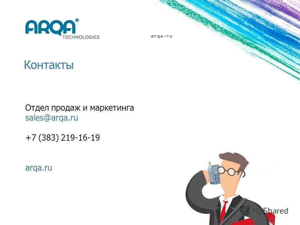 Контакты arqa.ru Отдел продаж и маркетинга sales@arqa.ru +7 (383) 219-16-19 arqa.ru