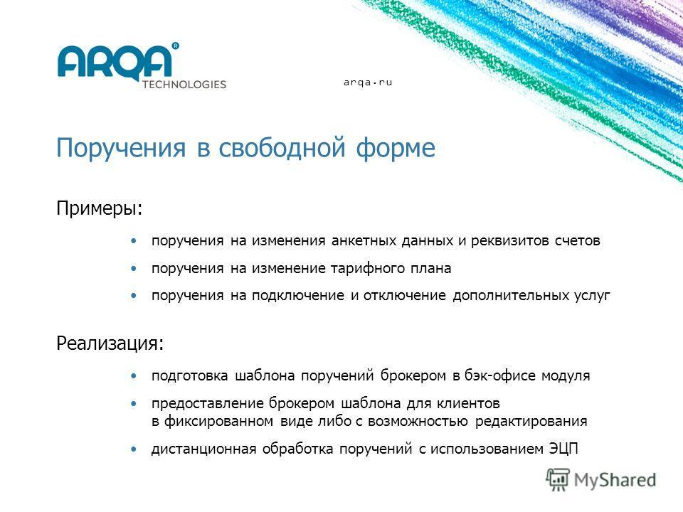 arqa.ru Поручения в свободной форме Примеры: поручения на изменения анкетных данных и реквизитов счетов поручения на изменение тарифного плана поручения на подключение и отключение дополнительных услуг Реализация: подготовка шаблона поручений брокеро