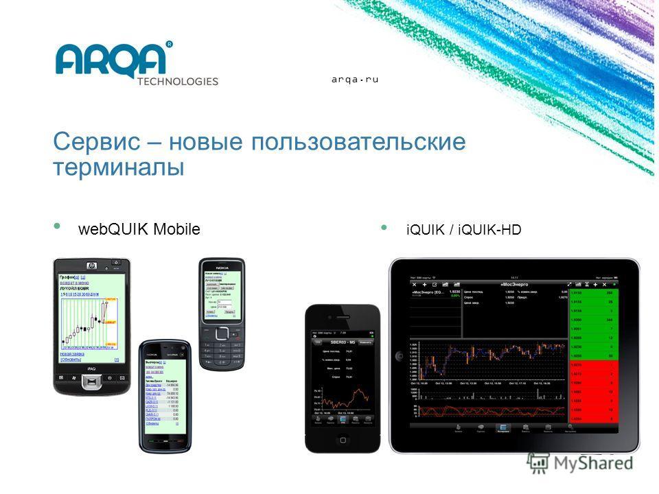 arqa.ru Сервис – новые пользовательские терминалы webQUIK Mobile iQUIK / iQUIK-HD