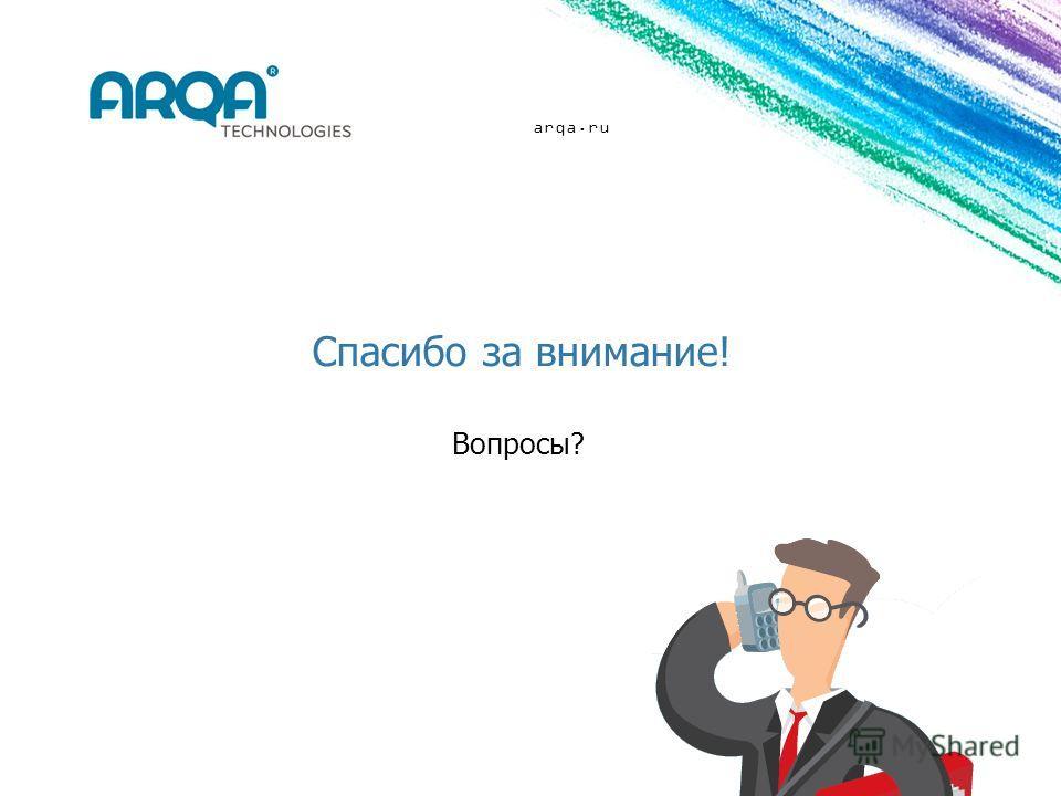 arqa.ru Спасибо за внимание! Вопросы?