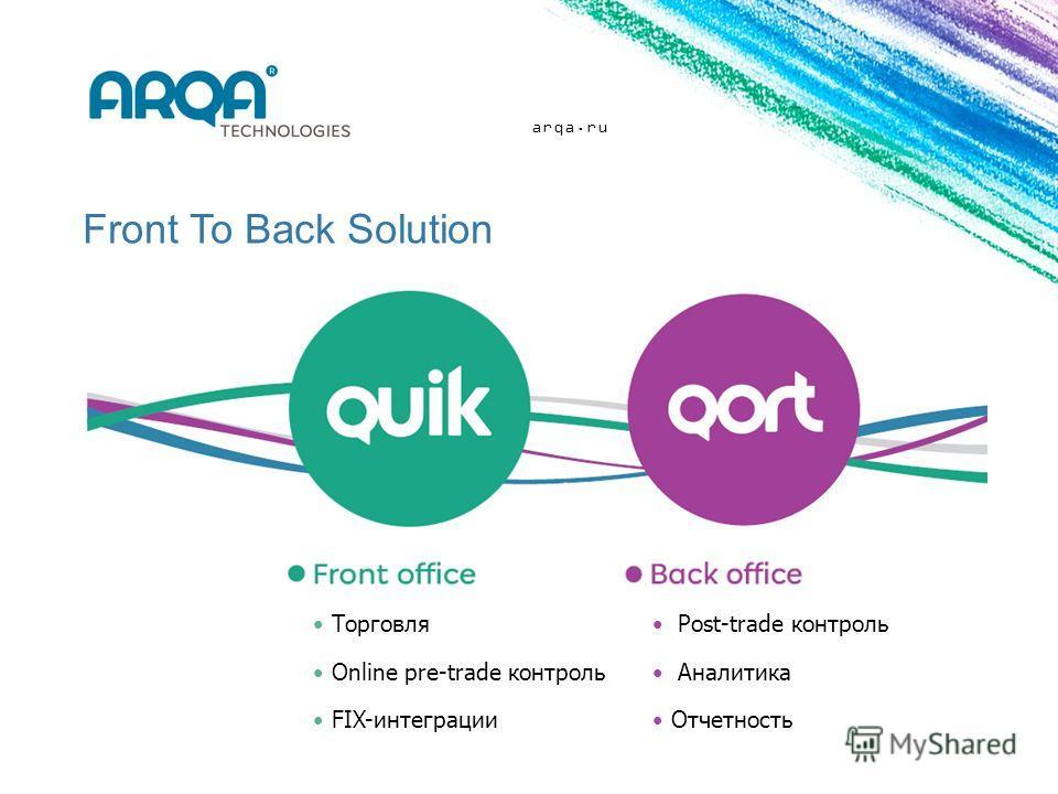 arqa.ru Front To Back Solution Торговля Online pre-trade контроль FIX-интеграции Post-trade контроль Аналитика Отчетность