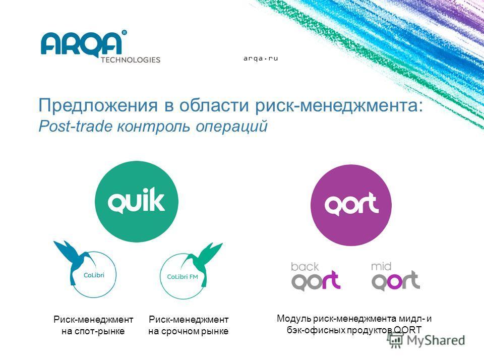 arqa.ru Предложения в области риск-менеджмента: Post-trade контроль операций Риск-менеджмент на спот-рынке Риск-менеджмент на срочном рынке Модуль риск-менеджмента мидл- и бэк-офисных продуктов QORT