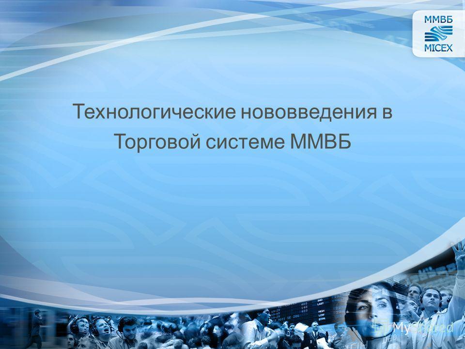 1 Технологические нововведения в Торговой системе ММВБ