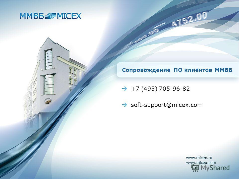 14 Сопровождение ПО клиентов ММВБ +7 (495) 705-96-82 soft-support@micex.com
