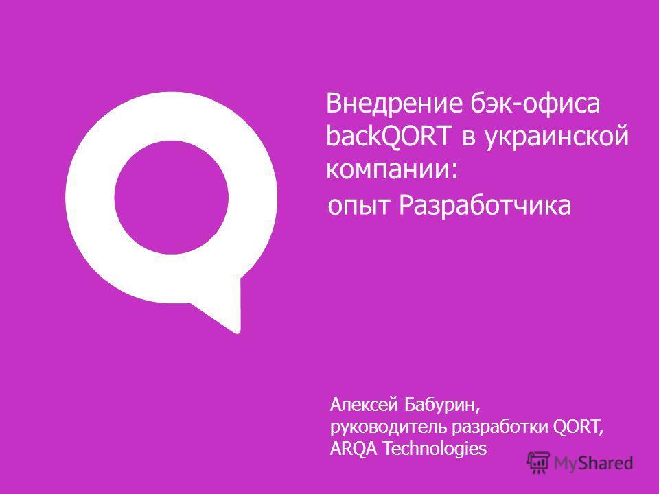 Алексей Бабурин, руководитель разработки QORT, ARQA Technologies опыт Разработчика Внедрение бэк-офиса backQORT в украинской компании: