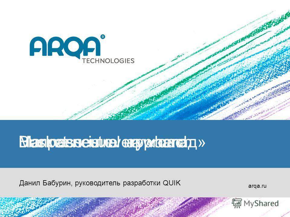 Market neutral approachBusiness is everywhereНаправление на «запад» Данил Бабурин, руководитель разработки QUIK arqa.ru