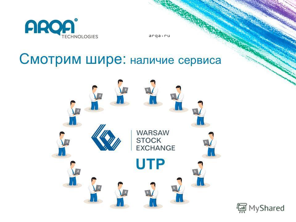 arqa.ru Смотрим шире: наличие сервиса UTP