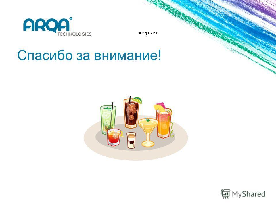 arqa.ru Спасибо за внимание!