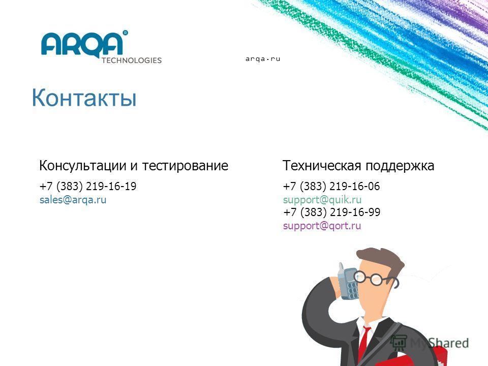 arqa.ru Контакты Консультации и тестирование +7 (383) 219-16-19 sales@arqa.ru Техническая поддержка +7 (383) 219-16-06 support@quik.ru +7 (383) 219-16-99 support@qort.ru