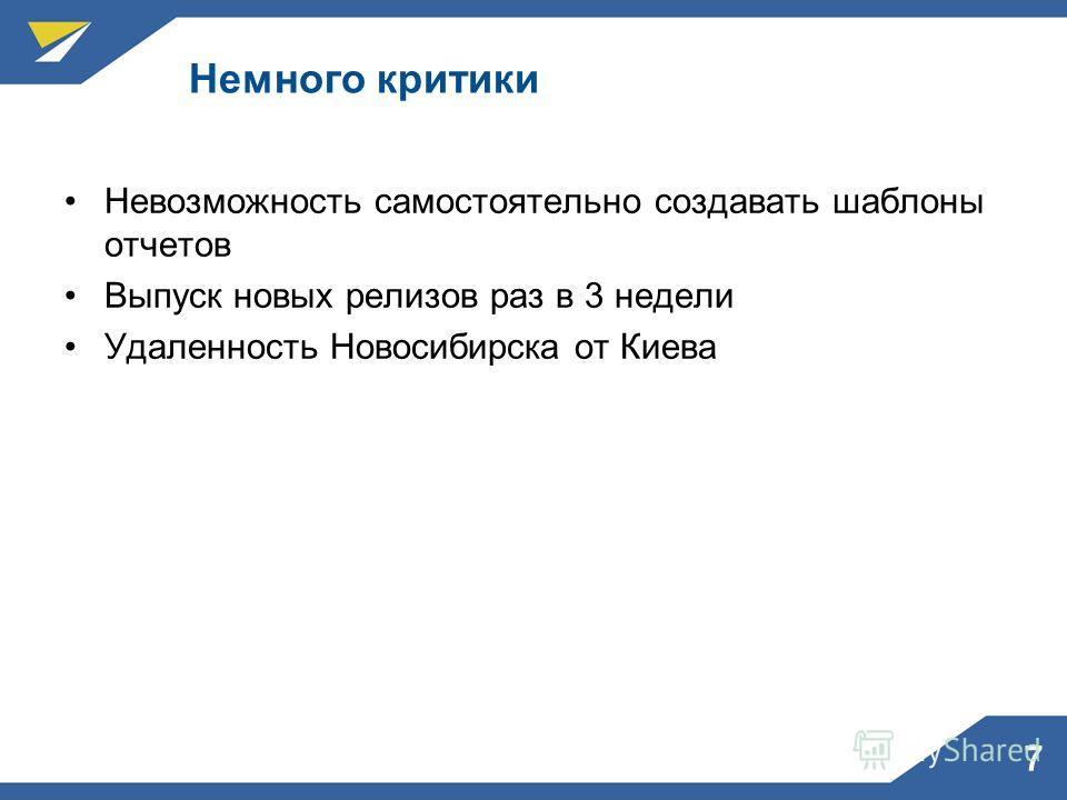 7 Немного критики Невозможность самостоятельно создавать шаблоны отчетов Выпуск новых релизов раз в 3 недели Удаленность Новосибирска от Киева