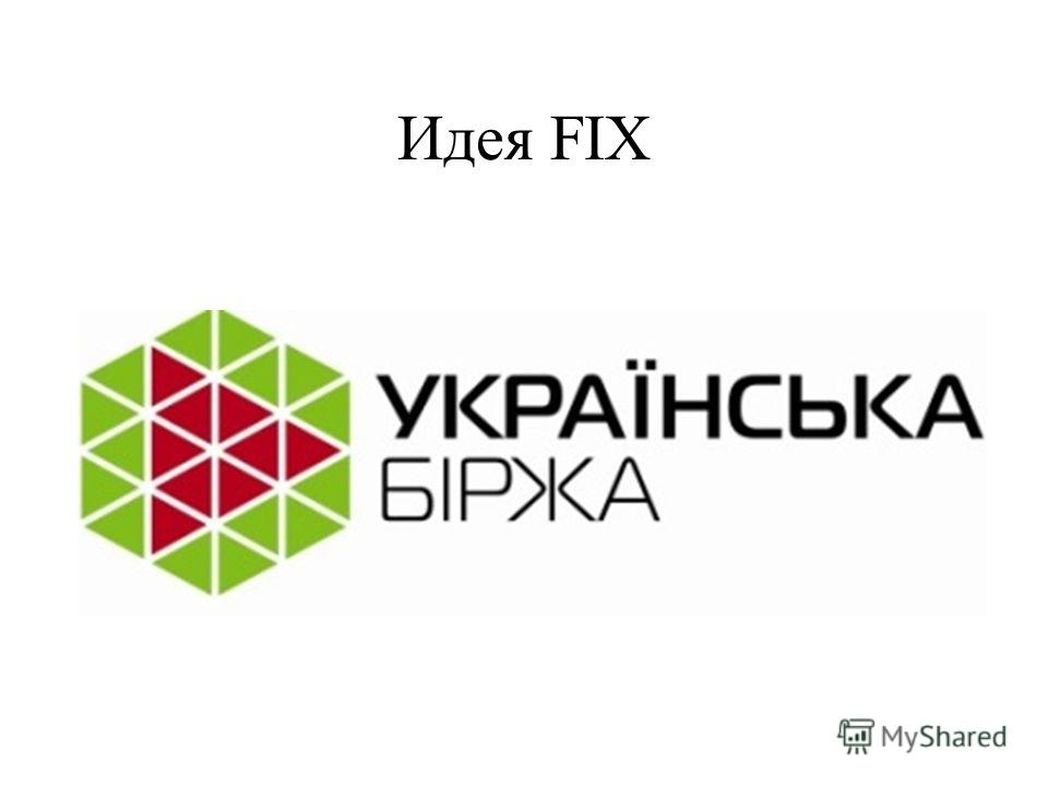 Идея FIX