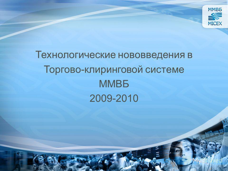 1 Технологические нововведения в Торгово-клиринговой системе ММВБ 2009-2010