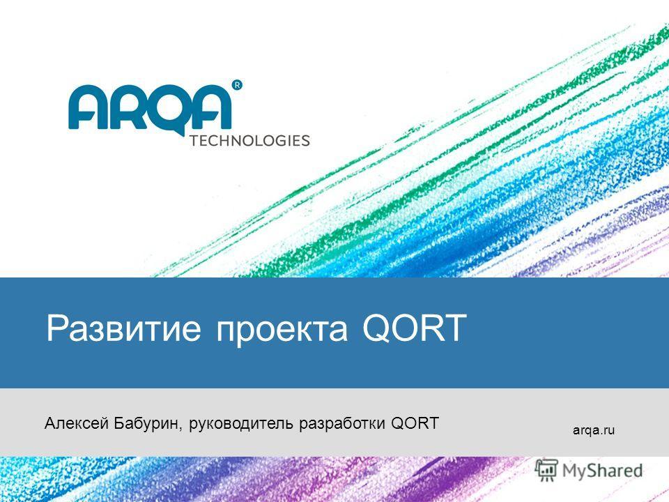 Развитие проекта QORT Алексей Бабурин, руководитель разработки QORT arqa.ru