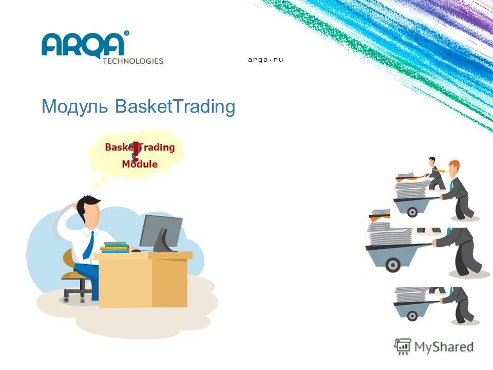 arqa.ru Модуль BasketTrading ? ! BasketTrading Module