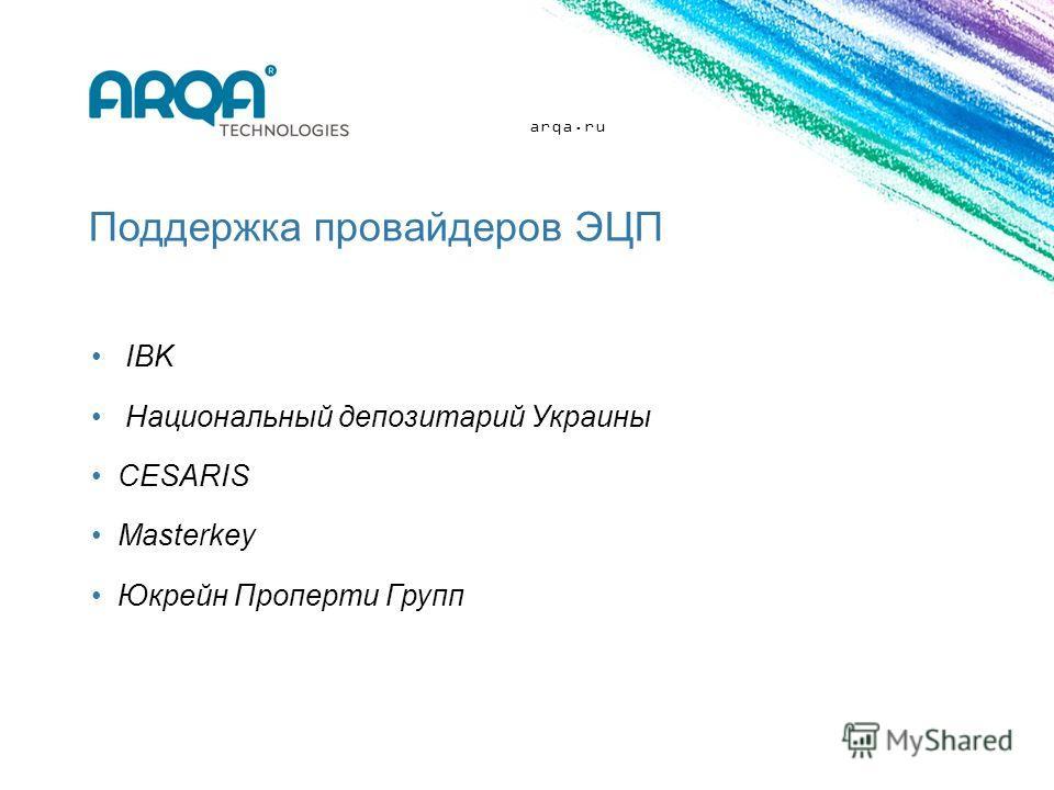 arqa.ru Поддержка провайдеров ЭЦП IBK Национальный депозитарий Украины CESARIS Masterkey Юкрейн Проперти Групп