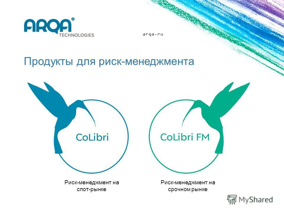 arqa.ru Продукты для риск-менеджмента Риск-менеджмент на спот-рынке Риск-менеджмент на срочном рынке