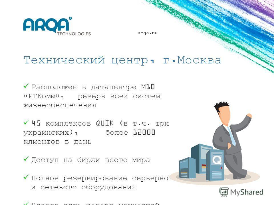 arqa.ru Технический центр, г.Москва Расположен в датацентре М10 «РТКомм», резерв всех систем жизнеобеспечения 45 комплексов QUIK (в т.ч. три украинских), более 12000 клиентов в день Доступ на биржи всего мира Полное резервирование серверного и сетево