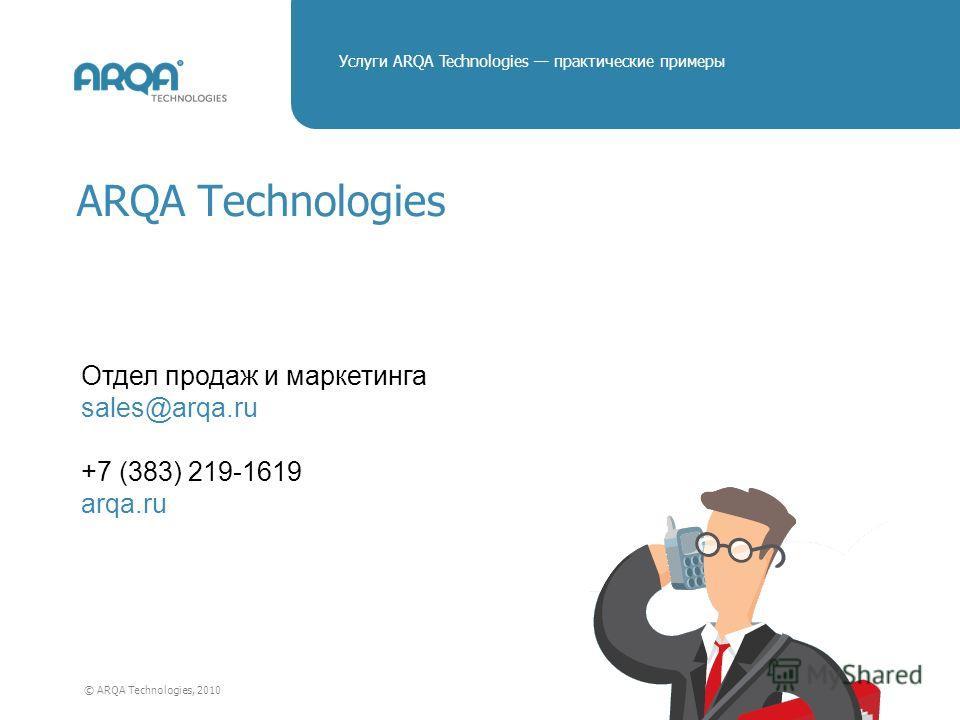 © ARQA Technologies, 2010 Услуги ARQA Technologies практические примеры ARQA Technologies Отдел продаж и маркетинга sales@arqa.ru +7 (383) 219-1619 arqa.ru