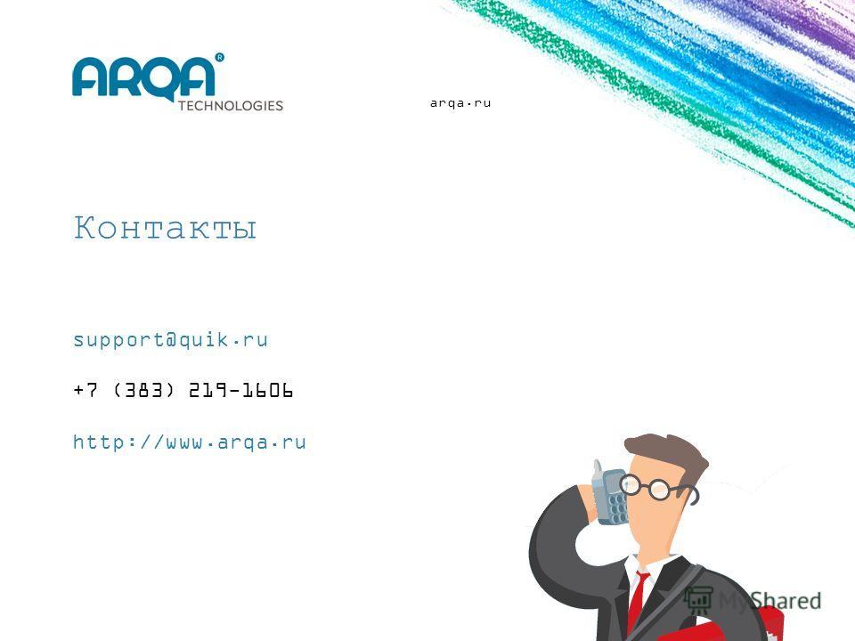 Контакты arqa.ru support@quik.ru +7 (383) 219-1606 http://www.arqa.ru
