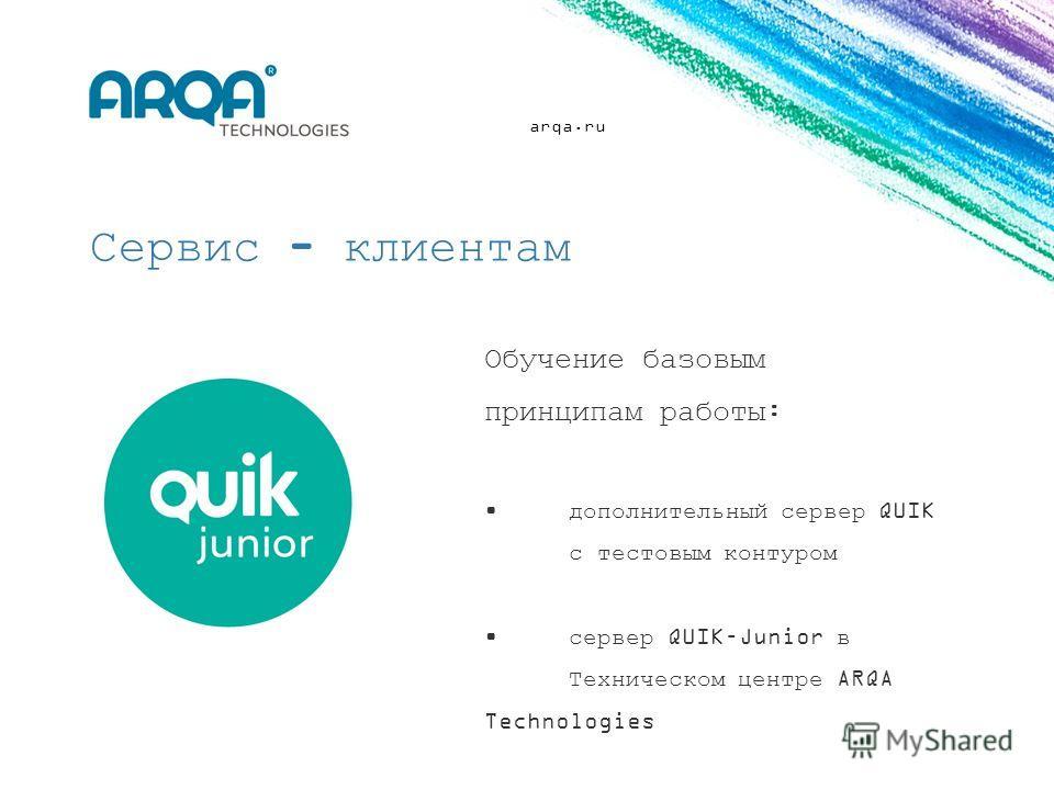 arqa.ru Сервис - клиентам Обучение базовым принципам работы: дополнительный сервер QUIK с тестовым контуром сервер QUIK–Junior в Техническом центре ARQA Technologies