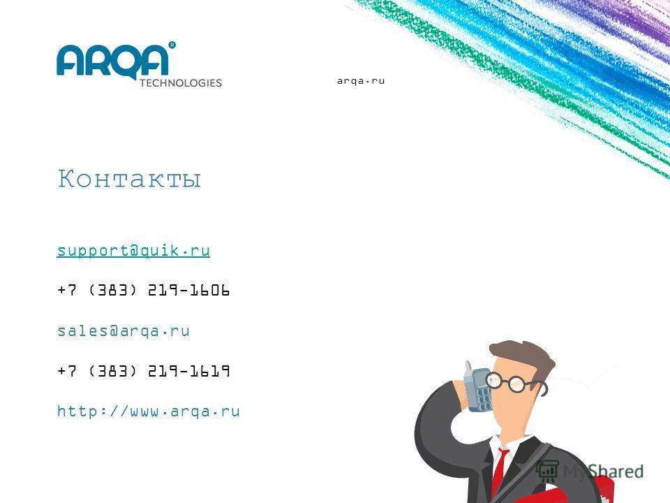 Контакты arqa.ru support@quik.ru +7 (383) 219-1606 sales@arqa.ru +7 (383) 219-1619 http://www.arqa.ru