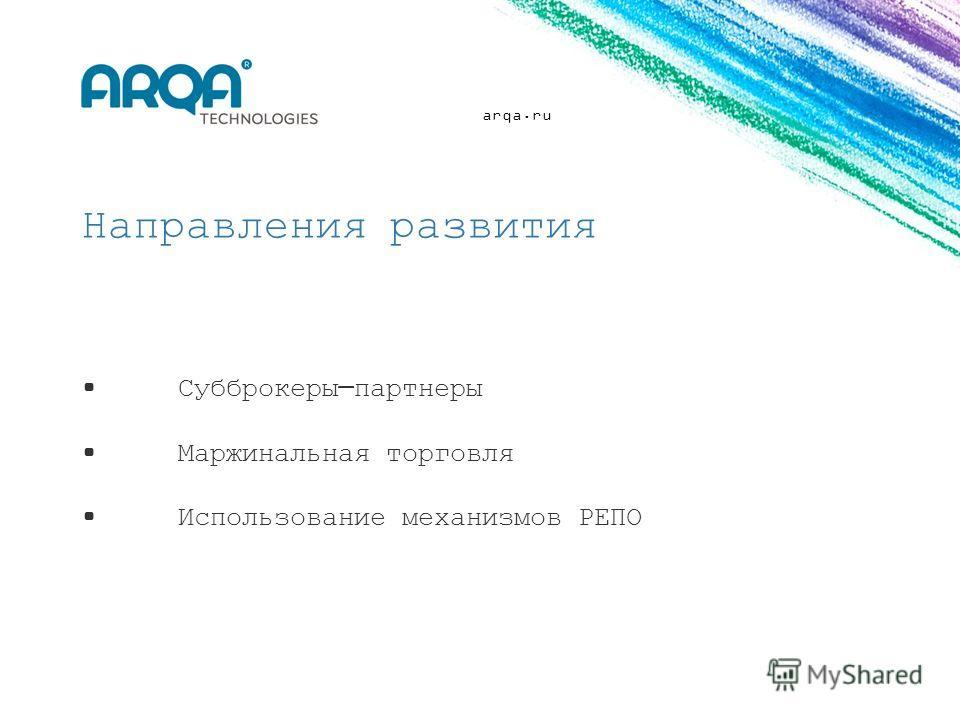 arqa.ru Субброкерыпартнеры Маржинальная торговля Использование механизмов РЕПО Направления развития