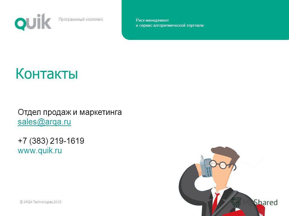 Риск-менеджмент и сервис алгоритмической торговли © ARQA Technologies, 2010 Программный комплекс Контакты Отдел продаж и маркетинга sales@arqa.ru +7 (383) 219-1619 www.quik.ru