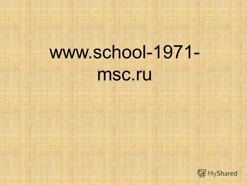 www.school-1971- msc.ru