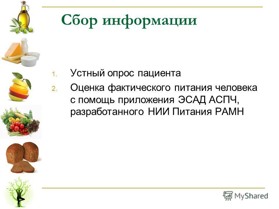 Сбор информации 1. Устный опрос пациента 2. Оценка фактического питания человека с помощь приложения ЭСАД АСПЧ, разработанного НИИ Питания РАМН